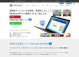 jp.wisecleaner.com