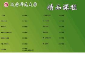 jpkc.lnnu.edu.cn