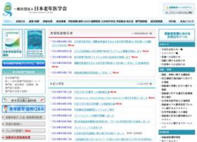jpn-geriat-soc.or.jp