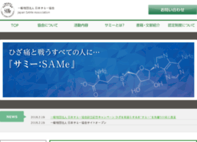jsamea.or.jp