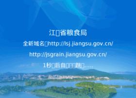 jsgrain.gov.cn