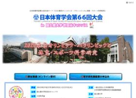 jspe66.kokushikan.ac.jp