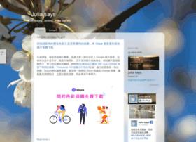 julia00.blogspot.hk