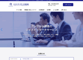 just-research.co.jp