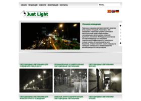 justlight.ru