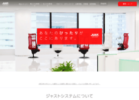 justsystem.co.jp