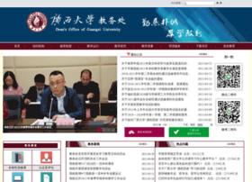 jwc.gxu.edu.cn