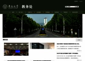 jwc.seu.edu.cn