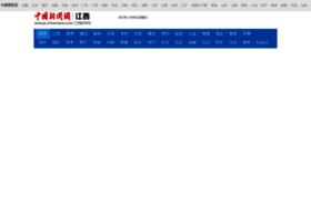 jx.chinanews.com