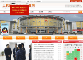 jydt.shanghang.gov.cn