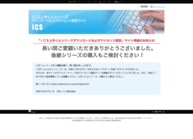 jz.icsics.co.jp