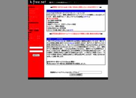 k-free.net