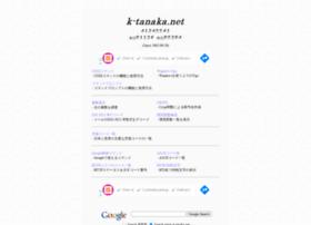 k-tanaka.net