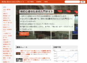 kabu-checkit.com