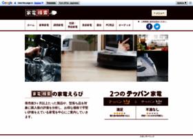 kaden-kensaku.com