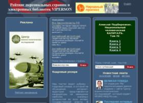kadry.viperson.ru