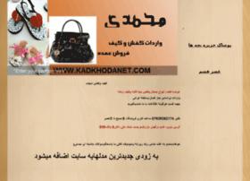 kafsh.kadkhodanet.com
