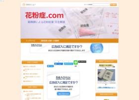 kafun-season.com