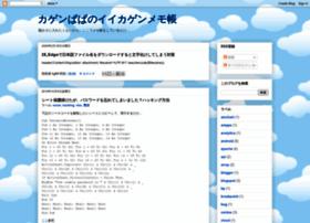 kagen88.blogspot.jp