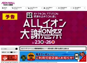 kagoshima-aeonmall.com