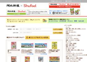 kahoku.shufoo.net