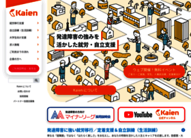 kaien-lab.com