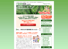 kaigohoken-soudan.com