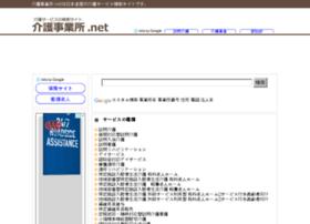 kaigokensaku.net