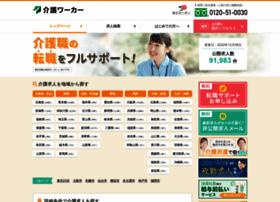 kaigoworker.jp