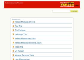 kailashmansarovartrip.com