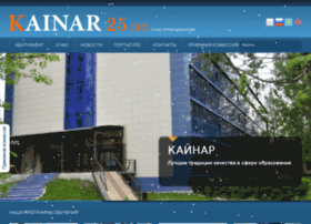 kainar-university.com