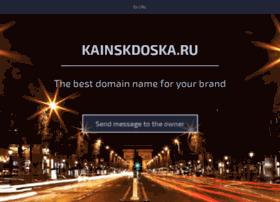 kainskdoska.ru