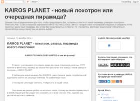 kairosplanet.blogspot.ru