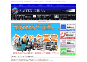 kaitenichiba.jp
