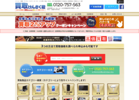 kaitorikensakukun.com