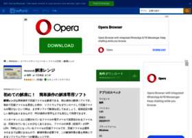 kaitou-range.softonic.jp