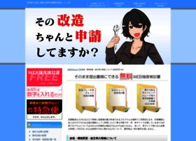 kaizoushinsei.com