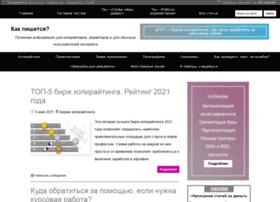 kak-pishetsa.ru