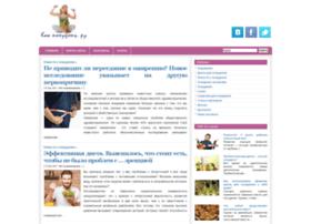 kak-poxudet.ru