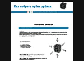 kak-sobrat-kubik-rubika.praya.ru