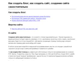 kak-sozdat-blog.ru