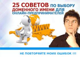 kak-vybrat-domen.ru