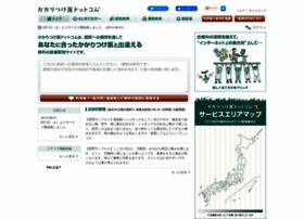 kakaritsukei.com