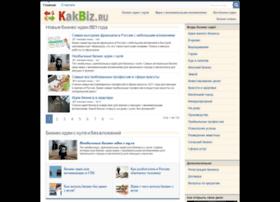 kakbiz.ru
