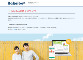 kakeibo.ocn.ne.jp