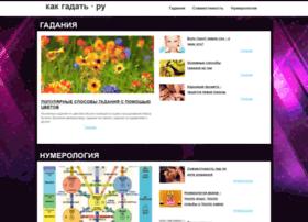 kakgadat.ru