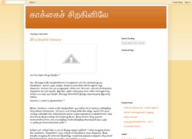 kakkaisirakinile.blogspot.in