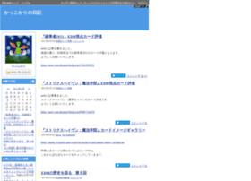 kakkokari.diarynote.jp