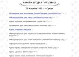 kakojsegodnjaprazdnik.ru