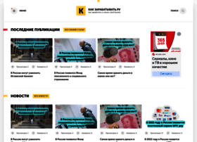 kakzarabativat.ru